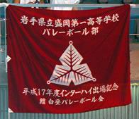 初舞台を勝利へ導いた新しい部旗